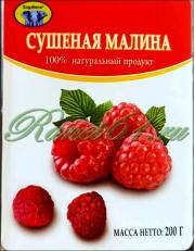 Малина сушеная (200 гр)
