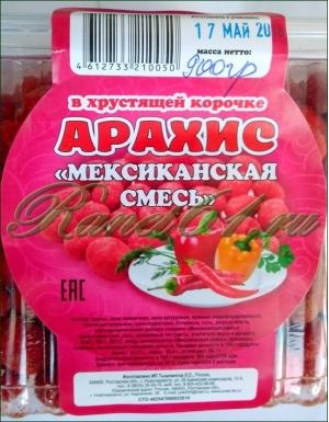 Арахис ж/с 0,9 кг (1/10) МЕКС СМЕСь