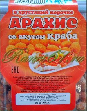 Арахис ж/с 0,9 кг (1/10) КРАБ