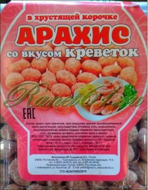 Арахис ж/с 0,9 кг (1/10) КРЕВЕТКА