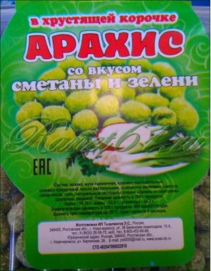 Арахис ж/с 0,9 кг (1/10) СМЕТАНА ЗЕЛЕНЬ
