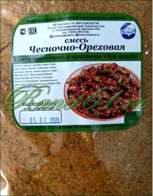 Смесь чесночно-ореховая ( 1кг)