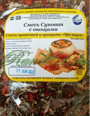 Смесь суповая ( 0,3 кг)