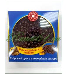 Кедровый орех в черном шоколаде ( 0,2кг)