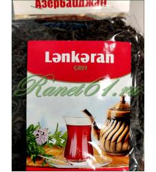 Чай Ленкорань Азербайджан (0,4кг)